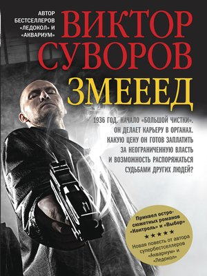 cover image of Змееед